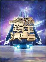 湖南卫视2016-2017跨年演唱会高清DVD