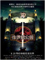 侏罗纪公园 双语版高清DVD
