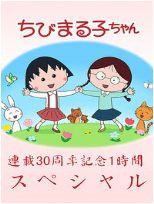 樱桃小丸子连载30周年纪念 特别篇