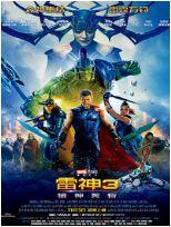 雷神3:诸神黄昏高清海报