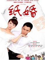 纸婚 DVD版