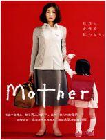 母亲/Mother