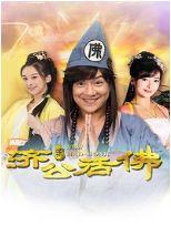 新济公活佛 下部DVD版