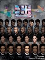 迷 TVB