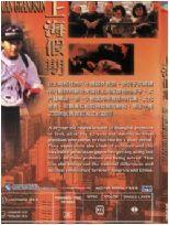 破军之战高清DVD