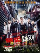 命运派对 粤语版高清DVD