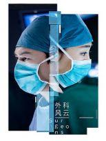 外科�L云