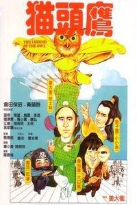 猫头鹰 香港版