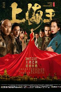上海王 �影