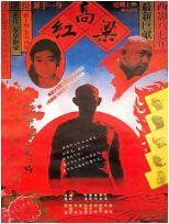 红高粱 电影