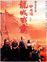 黄飞鸿5:龙城歼霸