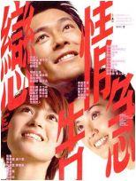恋情告急高清DVD