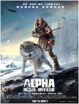 阿尔法:狼伴归途高清海报