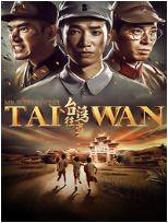 台湾往事连载43集