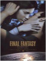 最终幻想:灵魂深处高清海报