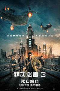 移动迷宫3:死亡解药 韩版高清海报