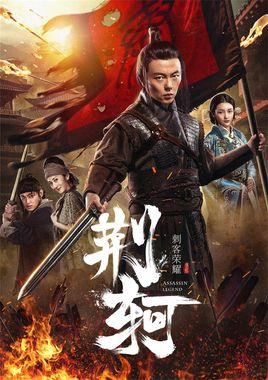 刺客荣耀・荆轲高清海报