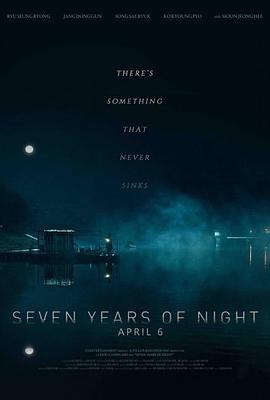 7年之夜高清海报