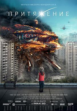 莫斯科陷落高清海报