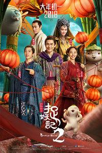 捉妖记2高清海报