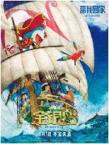 哆啦A夢:大雄的金銀島高清DVD
