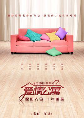 愛情公寓 電影