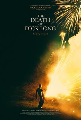 迪克・朗之死
