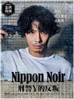 日本Noir-刑事Y的叛�y-/刑警Y的叛�y