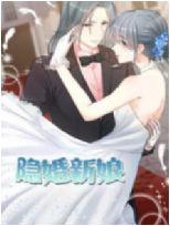 �[婚新娘