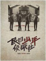 民国少年侦探社连载09集