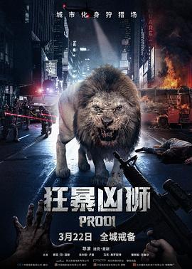 狂暴凶狮高清海报