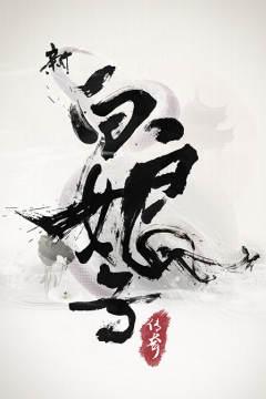 新白娘子传奇鞠婧�t版连载24集