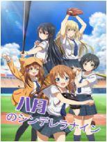 八月的彩票棒球甜心连载06集