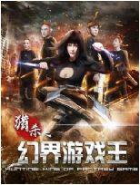 幻界游戏王高清海报