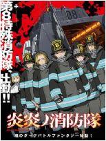 炎炎消防�