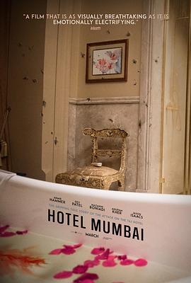 孟買酒店/失控危城