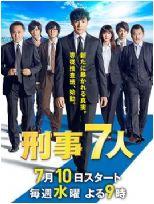 刑事7人 第五季