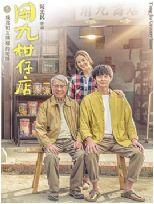 用九柑仔店�B�d09集
