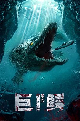 巨鳄/勇闯巨鳄岛