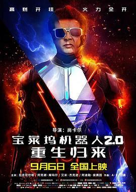 ���R�]�C器人2.0:重生�w�砀咔搴��