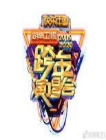 2020湖南�l�跨年演唱��