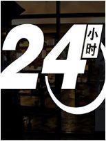 24小�r直播�影高清海��