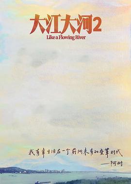 大江大河2