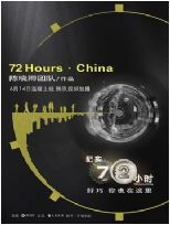 紀實72小時(中國版)