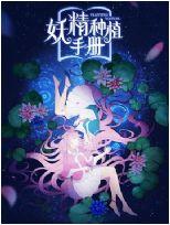 妖精种植手册连载14集