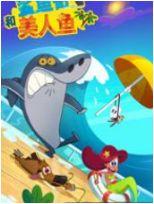 鲨鱼哥和美人鱼 第三季