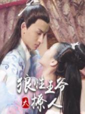 狼性王爷太撩人连载22集