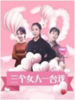 三個女人一台戲