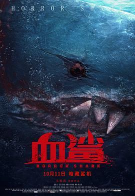 合欢视频安卓app安装污血鲨1
