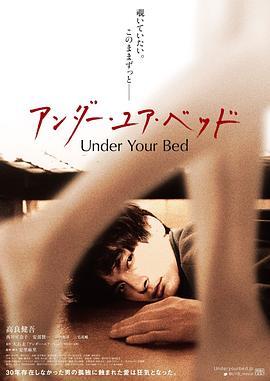 我在你的床下